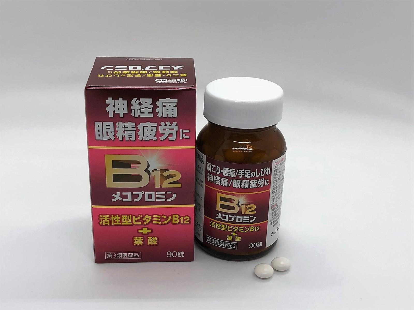 【第3類医薬品】メコプロミン90錠入 送料無料 置き薬 配置薬 至誠堂製薬 キャッシュレス5%還元