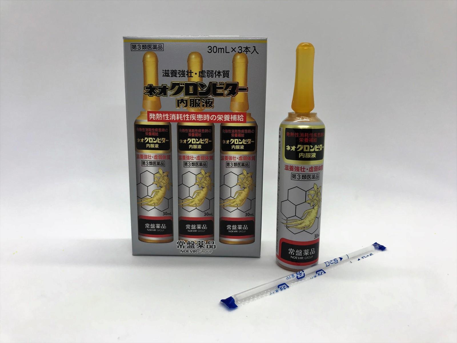 【第3類医薬品】ネオグロンビター内服液3本入×10箱セット〈送料無料〉
