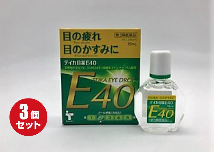 目の疲れ バーゲンセール かすみに 目の栄養補給を助ける天然型ビタミンE 目の調節機能を改善するネオスチグミンメチル硫酸塩 お値打ち価格で 新陳代謝を改善するタウリンなど5種類の有効成分を配合した目薬 期間限定クーポン利用で最大30%OFF 第3類医薬品 送料無料 テイカ目薬E40 富山 テイカ製薬 15ml×3箱セット 配置薬 置き薬