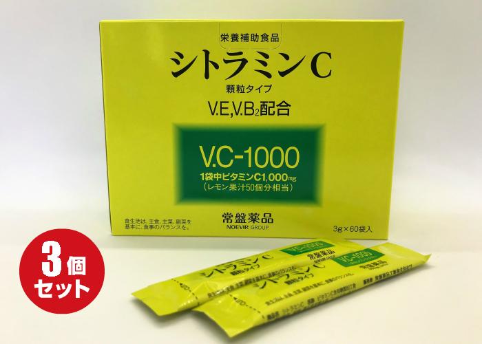 シトラミンC(3g×60袋)×3箱セット〈送料無料〉置き薬 配置薬 常盤薬工業