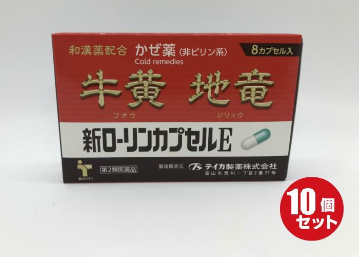【第2類医薬品】新ローリンカプセルE8カプセル入り×10箱セット+1箱 送料無料 置き薬 配置薬 富山 テイカ製薬 キャッシュレス5%還元