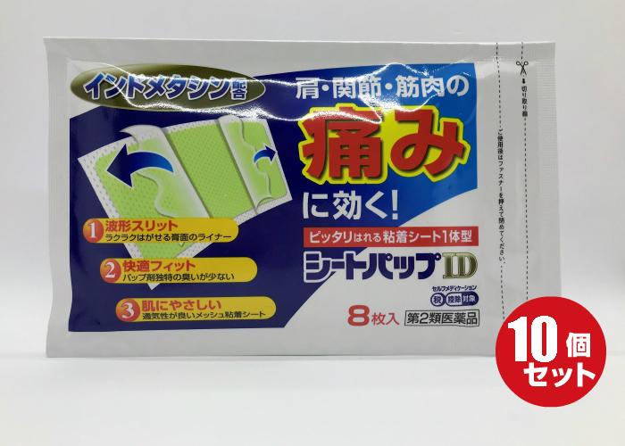 【第2類医薬品】シートパップID 8枚入×10袋セット+1袋 送料無料 湿布 置き薬 配置薬 富山 大協薬品工業 セルフメディケーション税制対応 キャッシュレス5%還元