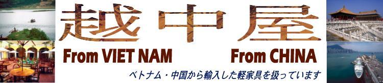 越中屋:ベトナム・中国から輸入した実用的な軽家具を扱っています