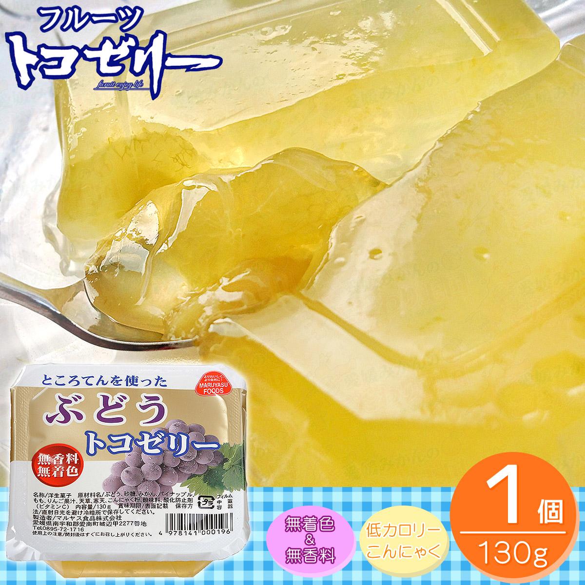 愛媛の健康食品 トコゼリーです 無着色 無香料 低カロリー トコゼリー 美容と健康 単品 贈物 ぶどう フルーツトコゼリー セール特別価格