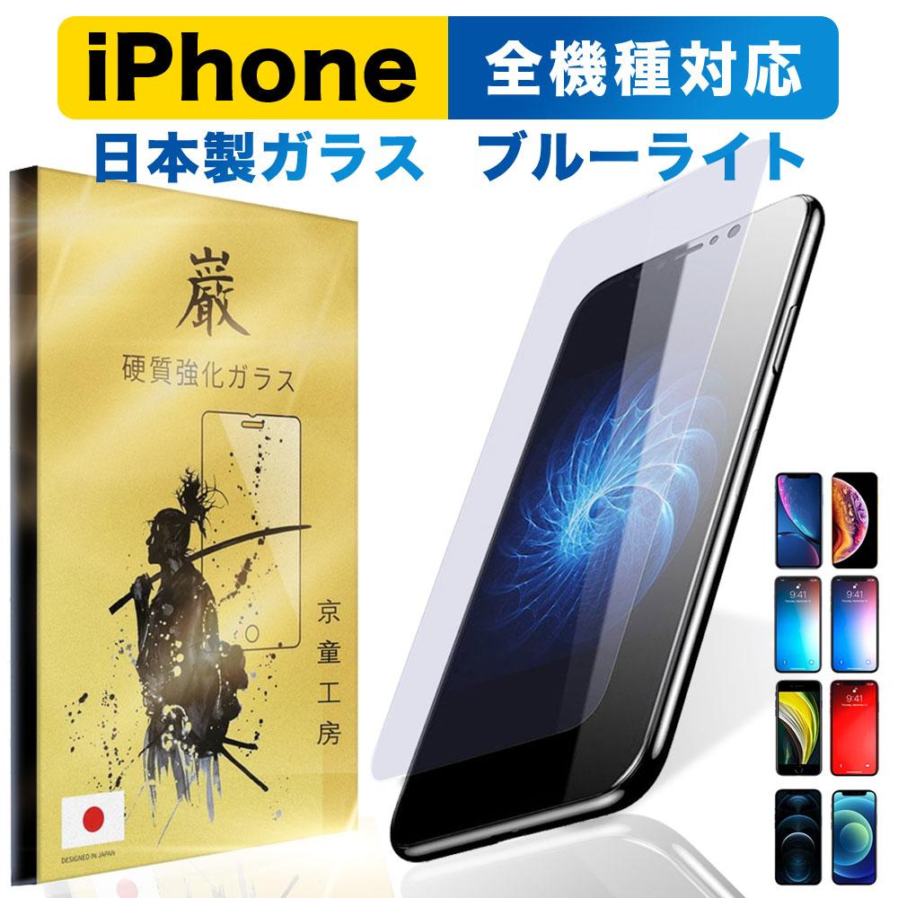 iPhone ガラスフィルム iPhone12 iPhoneSE iPhone11 iPhone8 XR 保護フィルム 液晶フィルム 全品対象8%OFFクーポン発行中 ブルーライト カット mini 販売 pro Max 6 7 XS plus 第二世代 気泡0 返品不可 アイフォン 12 貼り付け簡単 SE2 フィルム SE 高硬度 6s