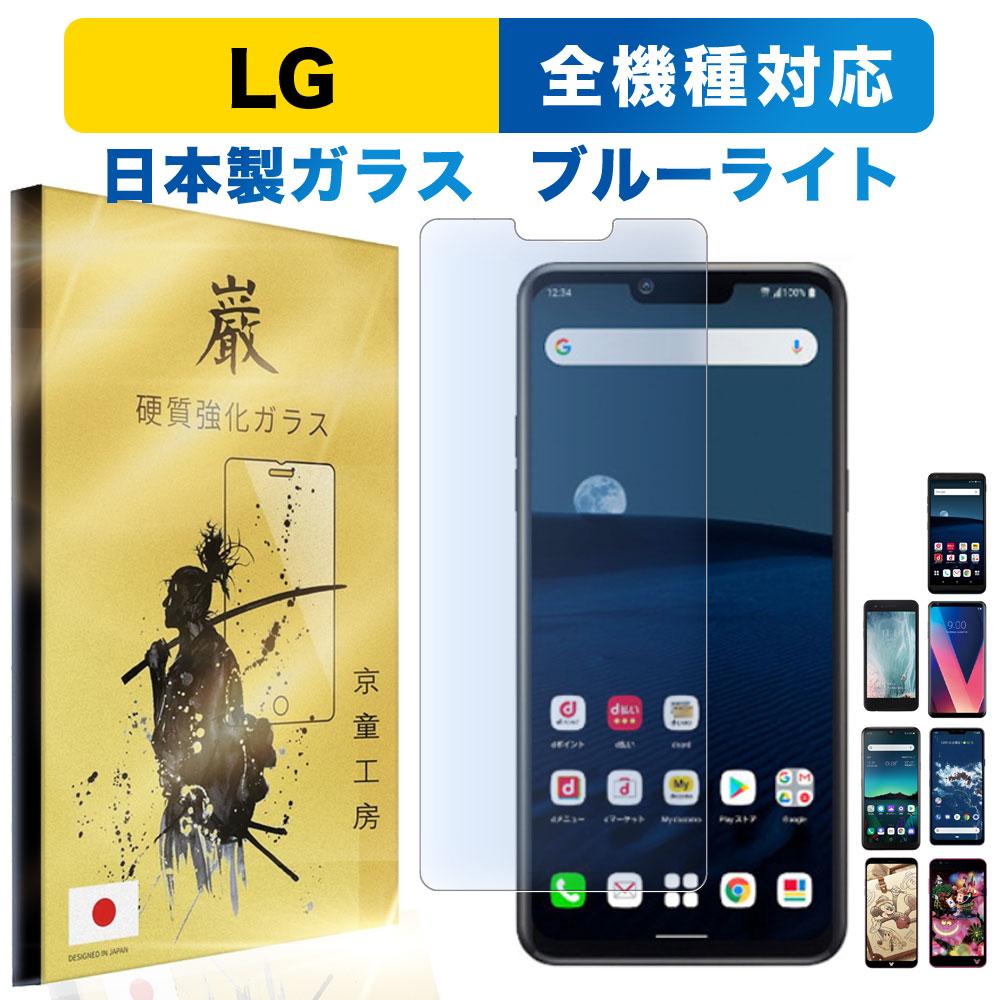 送料無料 LGシリーズガラスフィルム 液晶保護フィルム 硬度9H 【全品対象10%OFFクーポン発行中】ブルーライト カット LG style3 L-41A 保護フィルム LG style2 L-01L ガラスフィルム LG it LGV36 V30+ ( L-01K LGV35 ) LG K50 802LG Android One X5 Disney Mobile on docomo DM-01K DM-02H ガラスフィルム isai 貼り付け簡単