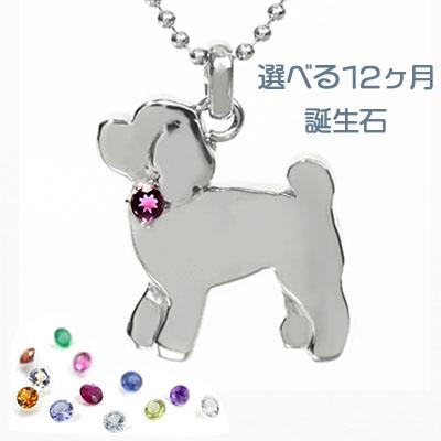 プードル ネックレス 誕生石 犬 いぬ ペンダント レディース シルバー ギフト クリスマス 誕生日 ホワイトデー 母の日 彼女にプレゼント 送料無料