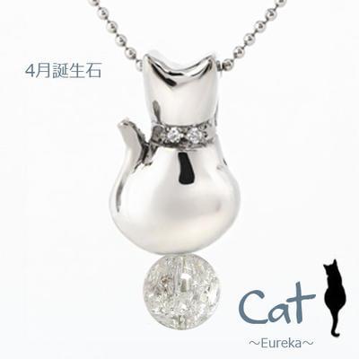 水晶 クォーツ 猫 ネックレス 可愛い 4月 誕生石 レディース 可愛い にゃんこ ペンダント シルバー ギフト クリスマス 誕生日 ホワイトデー 母の日 彼女にプレゼント 【送料無料】