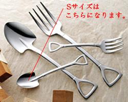 『スコップ スプーン Sサイズ』【シャベル ショベル スコップ型 カトラリー キッチン 雑貨】【メール便対応】