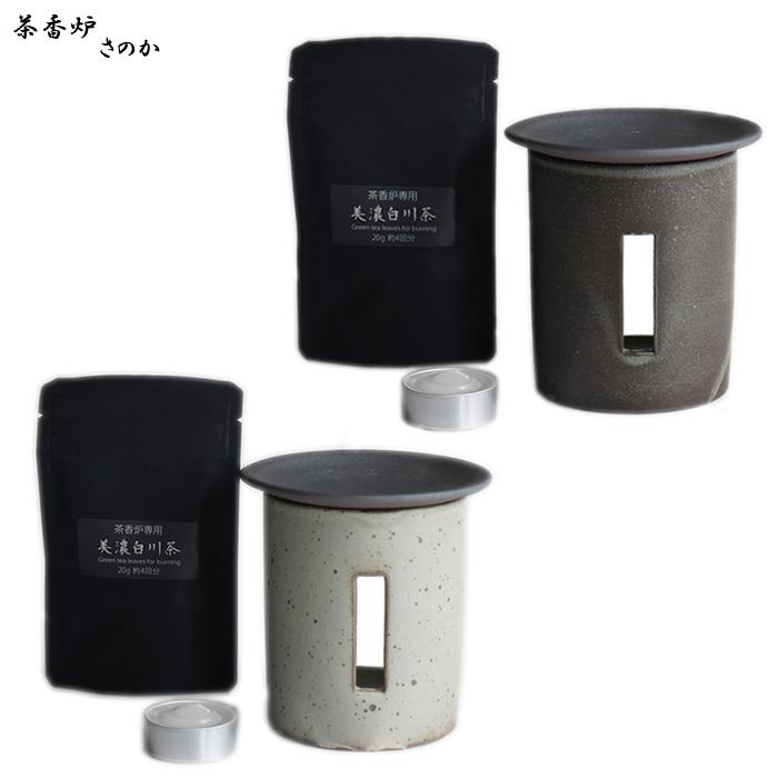 美濃白川茶が香り立つ 新しいSALIUの茶香炉がデビュー 粉引とさびの2種類からお選びくださいませ ロロ 茶香炉 さのか 買取 新着セール 美濃白川茶使用 LOLO 日本製 インテリア ちゃこうろ アロマポット 和雑貨 SALIU ギフト 陶器