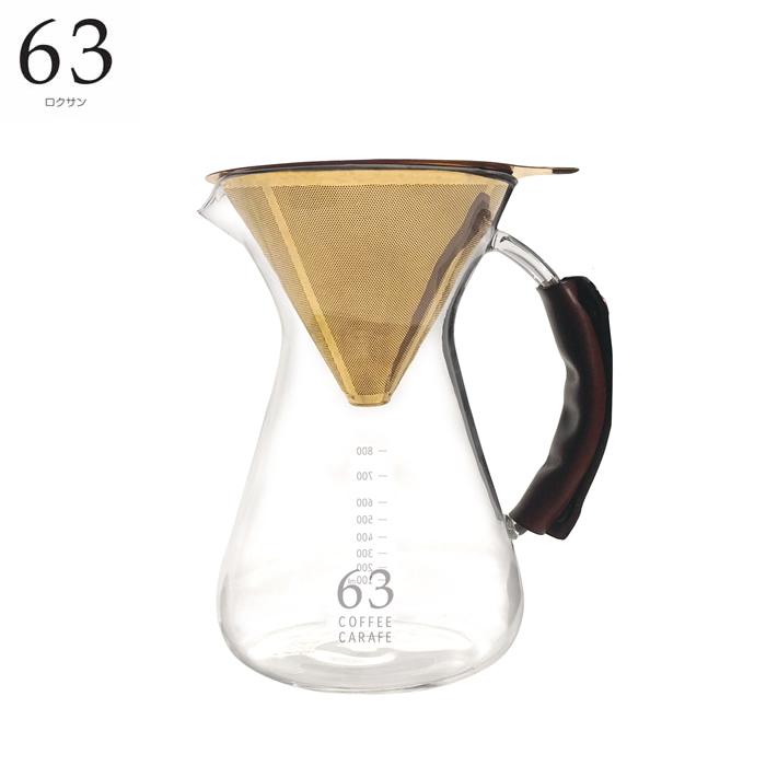 【送料無料】『ロクサン 63 コーヒーカラフェ』【ティータイム コーヒー ドリップ カラフェ 雑貨】