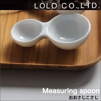 ちょっと使いたいときに ちょうどいいスマートミニキッチンアイテム 液体も清潔に使える白磁製です ロロ 白磁 おおさじこさじ ついに入荷 15ml 5ml 35101-2 LOLO スマートミニキッチンアイテム 信用 クーポン対象商品 雑貨 スプーン 調味料 計量 キッチン おおさじ こさじ メール便対応