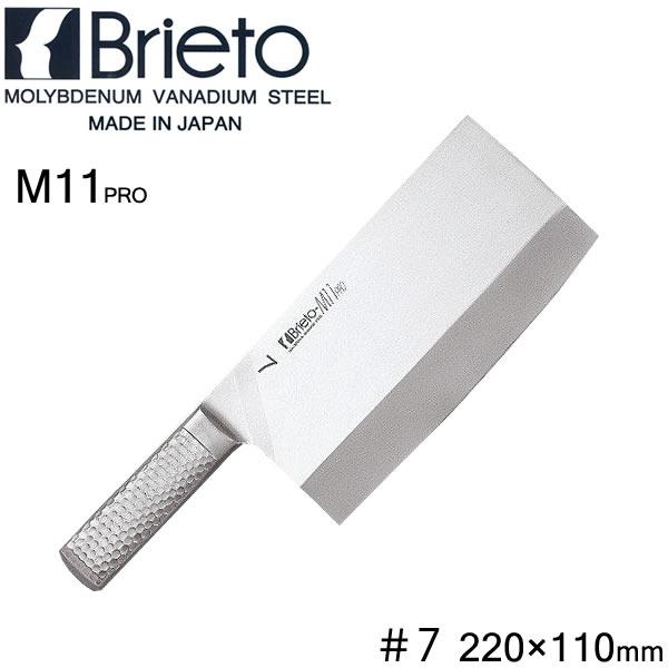 『ブライト M11pro 中華庖丁 #7 本焼 中厚 220×110mm』【Brieto】【 キッチン 包丁 】
