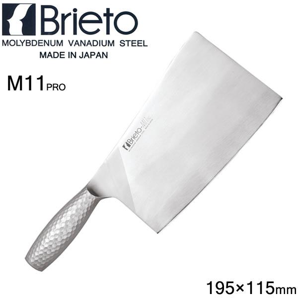 『ブライト M11pro ?骨刀 本焼 195×115mm』【Brieto】【 キッチン 包丁 】