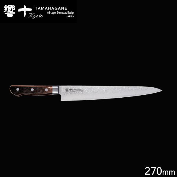 『TAMAHAGANE 響十 筋引 270mm』~63-Layer Damascus Design~【TAMAHAGANE】【 キッチン 包丁 】