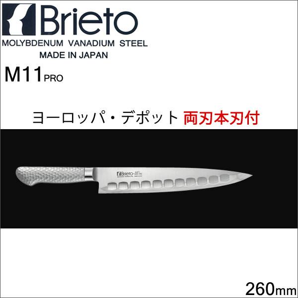 『ブライト M11pro ヨーロッパ・デポット 両刃本刃付 コックナイフ 260mm』【Brieto】【 キッチン 包丁 ナイフ 】