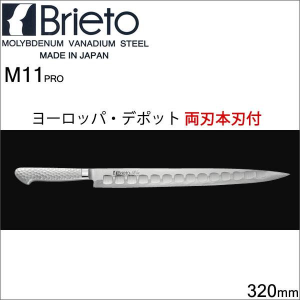 『ブライト M11pro ヨーロッパ・デポット 両刃本刃付 ロングスライサー 320mm』【Brieto】【 キッチン 包丁 ナイフ 】