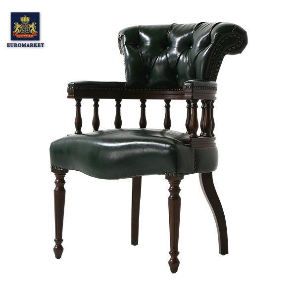 【受注製作品】グリーンPUレザーキャプテンチェア Vincent(ヴィンセント)シリーズ パーソナル 椅子 イス アームチェア 肘掛け 英国 イギリス アンティーク調 ヴィンテージ ビンテージ 木製家具 PU レザー調 合成皮革 9001-5P57B