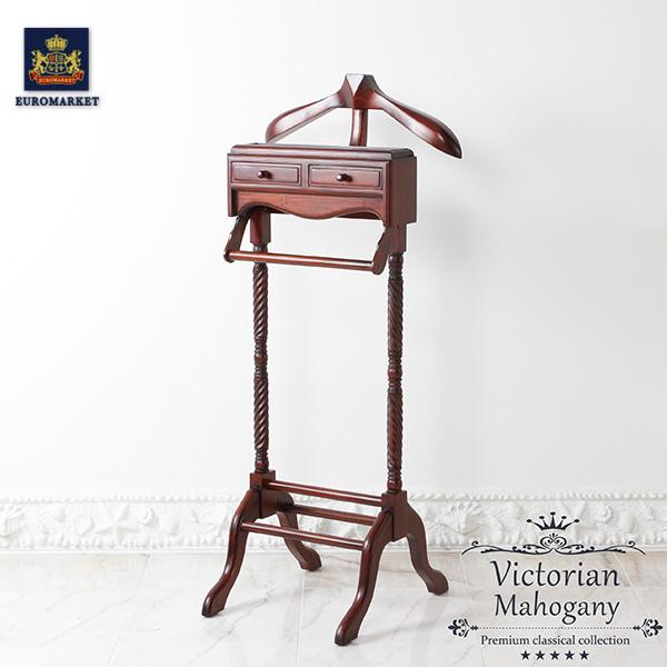 ドレスボーイ Victorian Mahogany イギリス アンティーク調 アンティーク家具 輸入家具 クラシック ヴィクトリアン 英国 イギリス マホガニー プリンセス 高級家具 MG302