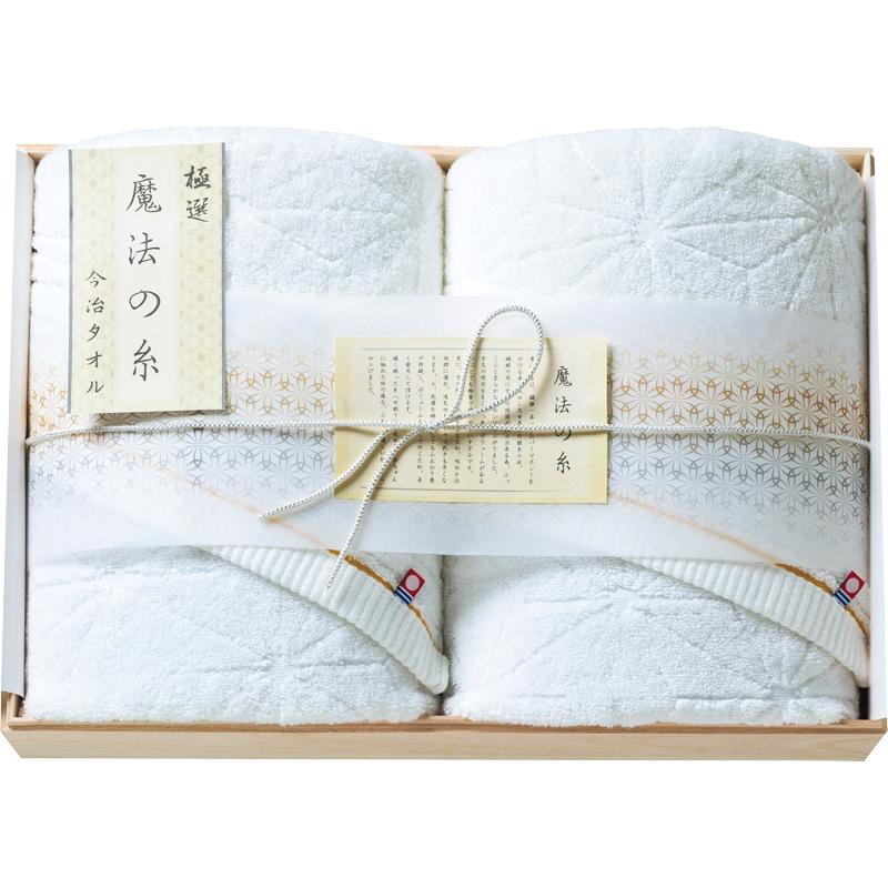 今治極選 魔法の糸 バスタオル2P(国産木箱入) MOK-0100