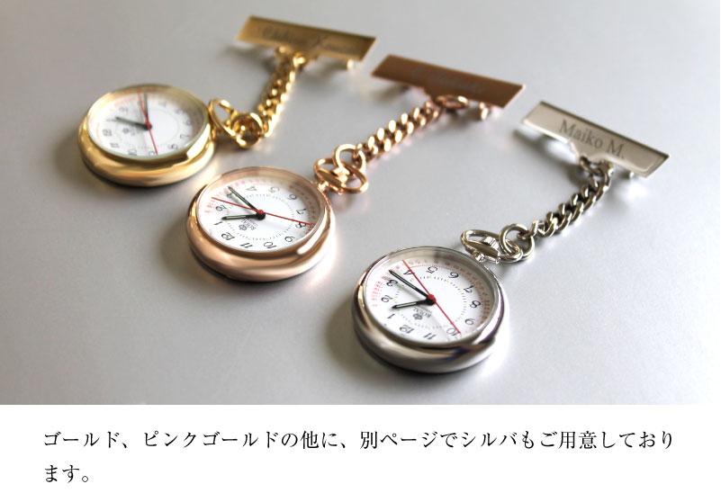 【】ロイヤルロンドン ナースウォッチ ゴールド ピンクゴールド