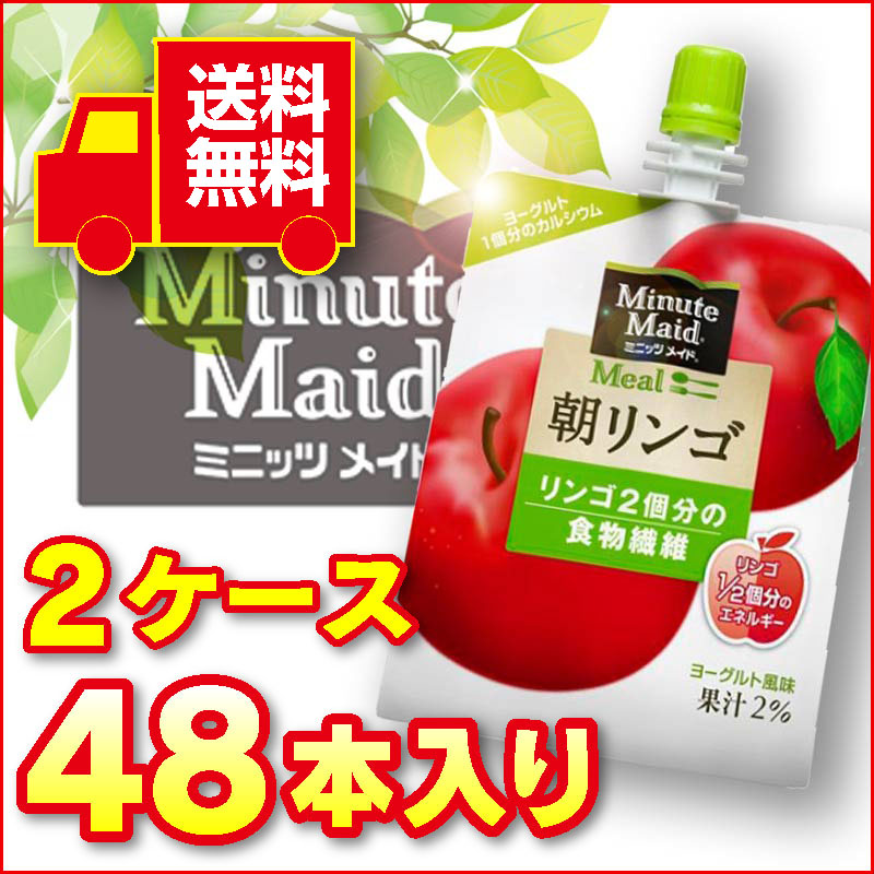 ミニッツメイド朝リンゴ 180gパウチ【2ケース48本入り】