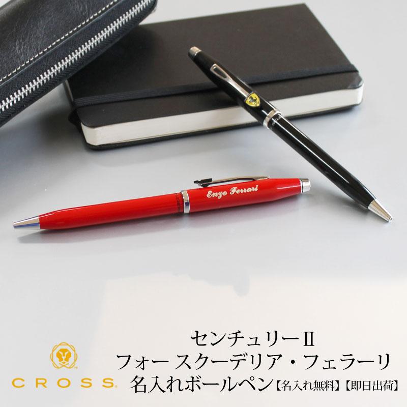 【即日出荷/名入れ対応】クロス CROSS クロスセンチュリー2 フェラーリ ボールペン グロッシーブラック グロッシーロッソコルサ
