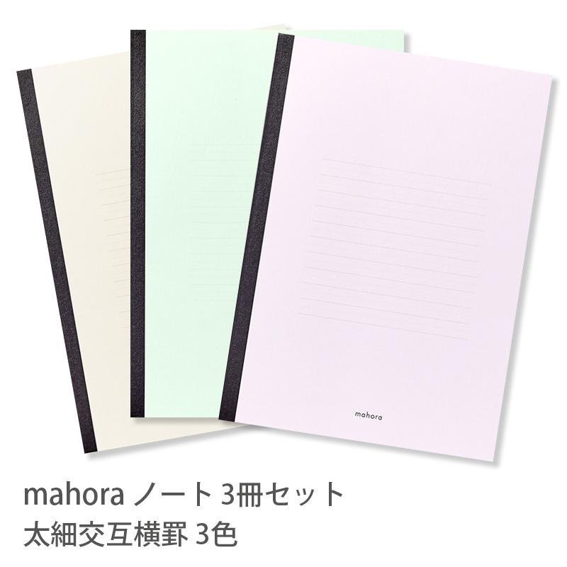 セミB5 mahora ノート 太細交互横罫 保障 3色セット 3冊セット まほらノート 2020A W新作送料無料