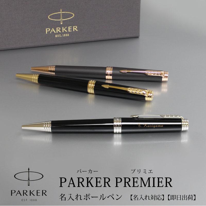 【名入れ不可】【取り寄せ品】パーカー・プリミエ ボールペン ソフトブラウン ラックブラックGT ラックブラックCT