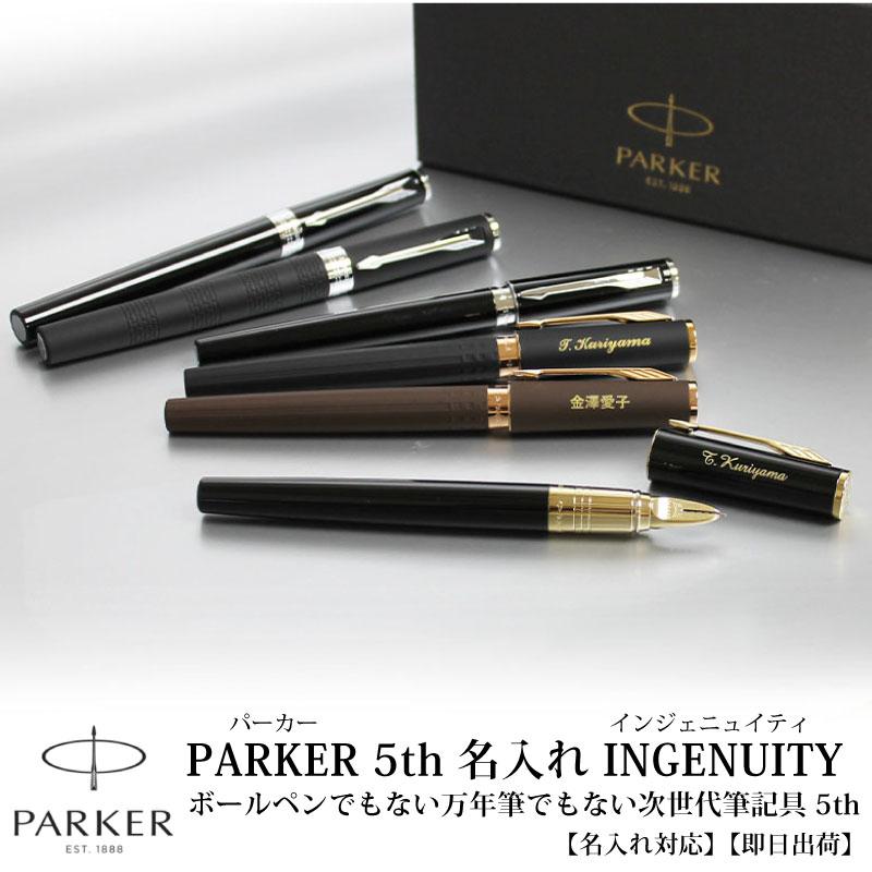 ボールペンでも万年筆でもない次世代筆記具 PARKER !超美品再入荷品質至上! パーカー INGENUITY インジェニュイティ 名入れ でもない 万年筆 次世代の筆記具 5th 爆売りセール開催中 レギュラーシリーズ ボールペン