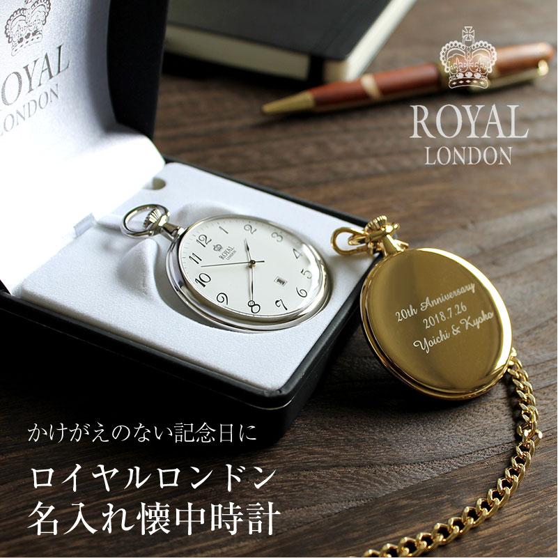 【名入れ無料】ロイヤルロンドン 懐中時計 クオーツ ROYAL LONDON オープンフェイス