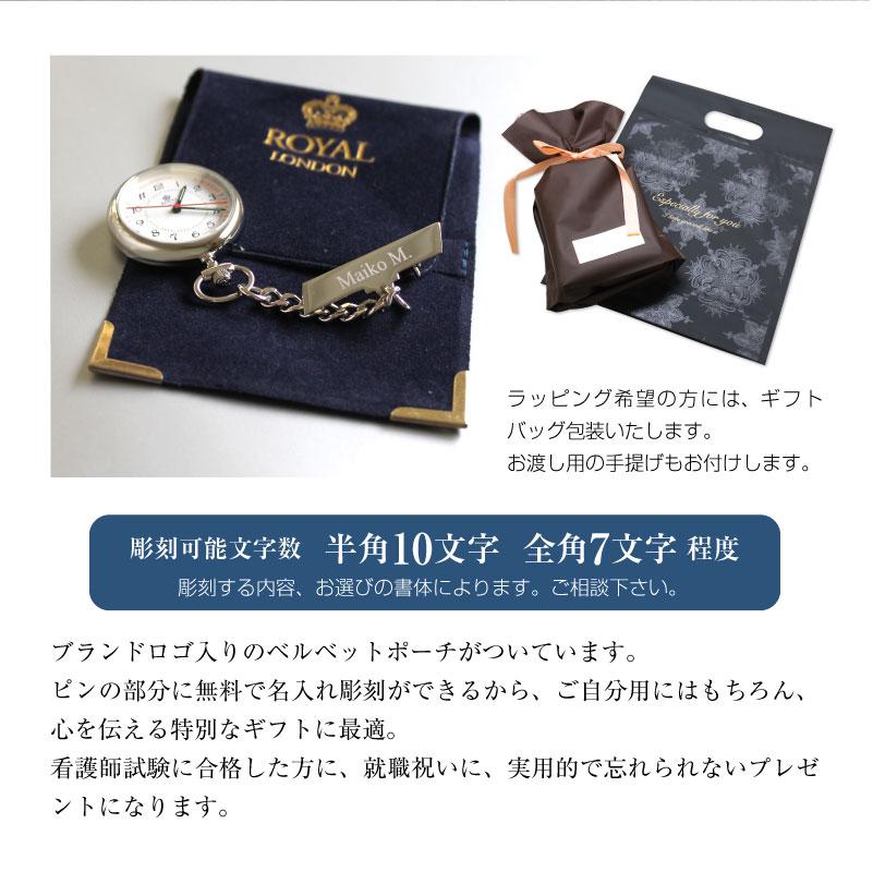 【】ロイヤルロンドン ナースウォッチ シルバー 懐中時計