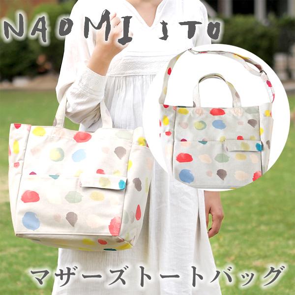 NAOMI ITO ナオミイトウ マザーズトートバッグ 宝石箱(ホワイト)~NAOMI ITO(ナオミイトウ)の手提げバッグにもショルダーバッグにもるマザーズバッグ。生地に撥水加工を施し、丈夫なつくりに!【簡易ラッピング】