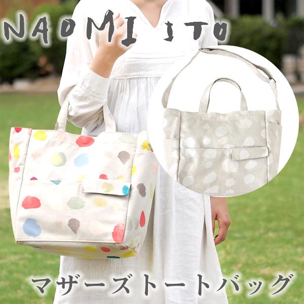 NAOMI ITO ナオミイトウ マザーズトートバッグ ピエール(グレー)~NAOMI ITO(ナオミイトウ)の手提げバッグにもショルダーバッグにもるマザーズバッグ。生地に撥水加工を施し、丈夫なつくりに!【簡易ラッピング】