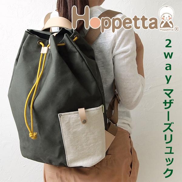 Hoppetta ホッペッタ 2wayマザーズリュック カーキ~Hoppettaらしいシンプルでナチュラルなデザインの2wayマザーズリュック。巾着タイプのリュックサックです。【簡易ラッピング】