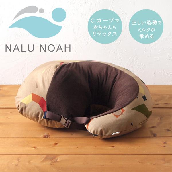 NAOMI ITO ナオミイトウ ナルノア クッション アドベンチャー~NAOMI ITOの特徴的な波型の授乳クッション「ナルノアクッション」です。腰ベルトで留めて安定させて授乳ができます。