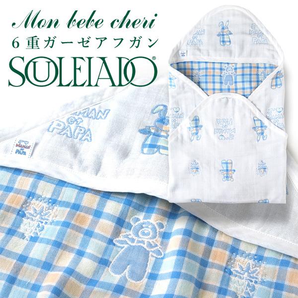SOULEIADO ソレイアード モン・べべ・シェリ 6重ガーゼアフガン~クマさんやウサギさんとSOULEIADO(ソレイアード)の伝統柄を全面にあしらったアフガン(おくるみ)です。男の子・女の子どちらでもご使用できます。