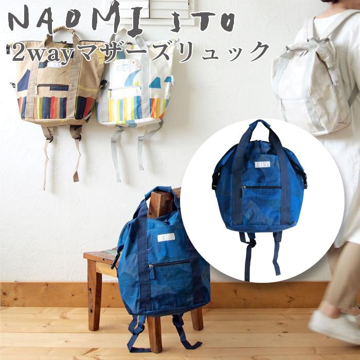 NAOMI ITO ナオミイトウ mere 2wayマザーズリュック マウンテン(ネイビー)~荷物の量によってリュックにもトートバッグにもなり2wayで使えるNAOMI ITOのマザーズリュックがリニューアル!【簡易ラッピング】