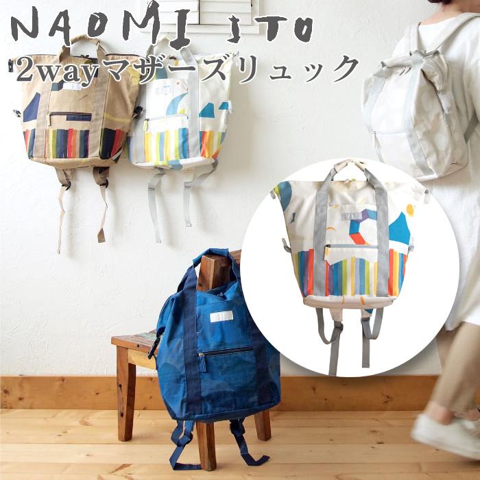 NAOMI ITO ナオミイトウ mere 2wayマザーズリュック ドリーム(ホワイト)~荷物の量によってリュックにもトートバッグにもなり2wayで使えるNAOMI ITOのマザーズリュックがリニューアル!【簡易ラッピング】
