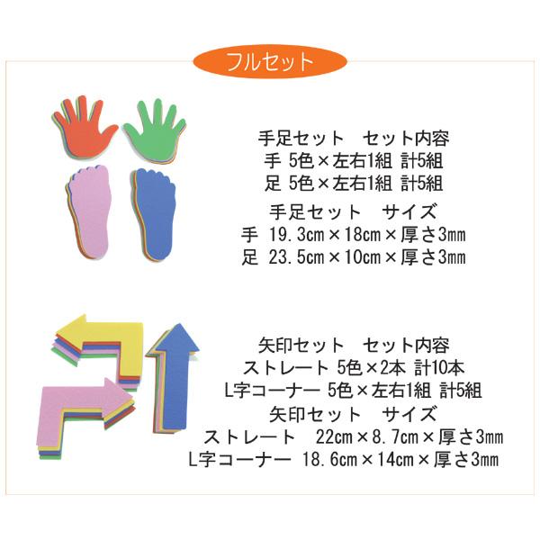 一歩社 はじめしゃ トレーニングプレート フルセット~一歩社(はじめしゃ)のお子さまの運動や運動会にオススメのおもちゃ・遊具。室内運動に便利なトレーニングツールです。