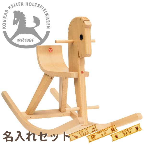 Konrad Keller ケラー社 木馬のペーター 白木 名入れセット