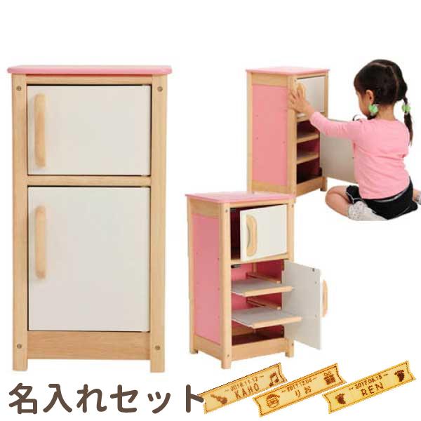 I'm Toy アイムトイ マイプレイキッチン 冷蔵庫 名入れセット