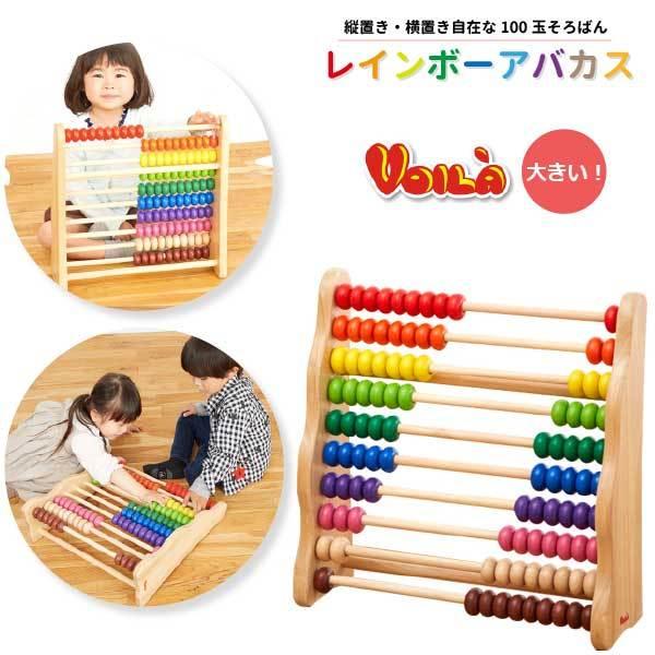 ボイラ レインボーアバカス タイの老舗木製玩具メーカーVoila(ボイラ)の10段のカラフルな100玉そろばんボード・アバカスです。 Voila