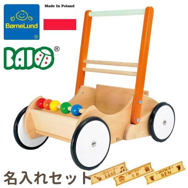 Bornelund ボーネルンド BAJO バヨ ベビーウォーカー 木製手押し車 名入れセット BAJO バヨ社の、男の子、女の子の出産祝いやハーフバースデイ、1歳、2歳の誕生日やクリスマスプレゼントにオススメの、ヨーロッパ(ポーランド製)の木のおもちゃです。