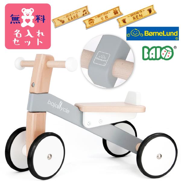 名入れセット BAJO バヨ社の、男の子、女の子の出産祝いやハーフバースデイ、1歳、2歳の誕生日やクリスマスプレゼントにオススメの、ヨーロッパ(ポーランド製)の木のおもちゃです。 ボーネルンド バヨ Bornelund BAJO 木の四輪バイク 足こぎ四輪車