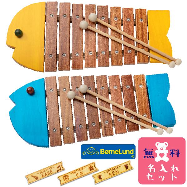 ボーネルンド お魚シロフォン 名入れセット 名入れ無料、送料無料のおさかなシロフォン特別セットです。 BorneLund