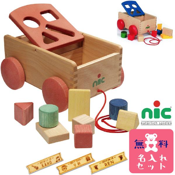 nic ニック社 N車付ポストボックス 名入れセット
