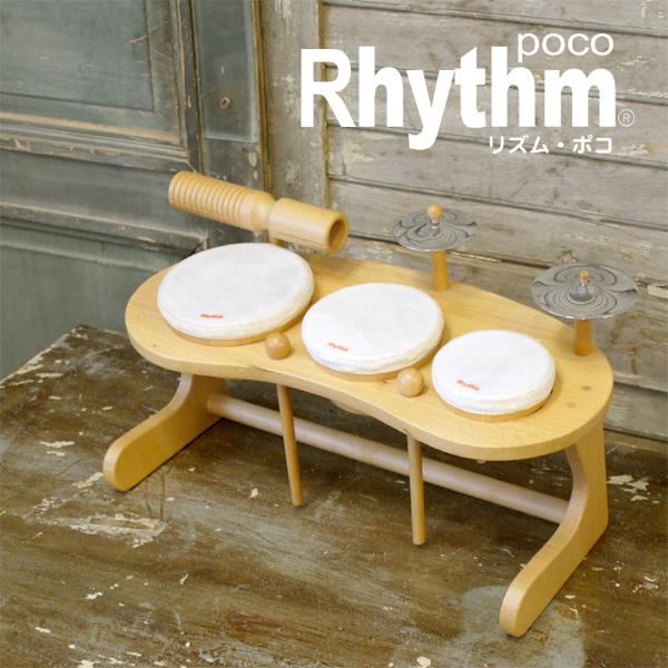 最新 Rhythm ドラムセット poco リズムポコ ドラムセット RP-940 Rhythm/DS~お子さまのはじめての音遊びにオススメのドラムセット poco。幼児楽器とは思えないサウンドのキッズドラムです。, ホールセール C&Cフジミ:ea9a6426 --- canoncity.azurewebsites.net