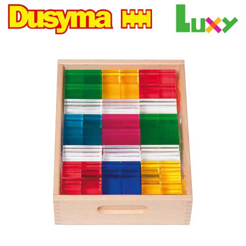 Dusyma デュシマ社 Luxy レンガ積木 96ピース~ドイツのおもちゃメーカーDusyma(デュシマ社)のステンドグラスのようなアクリル樹脂の積み木「Luxy ブロック」シリーズ。