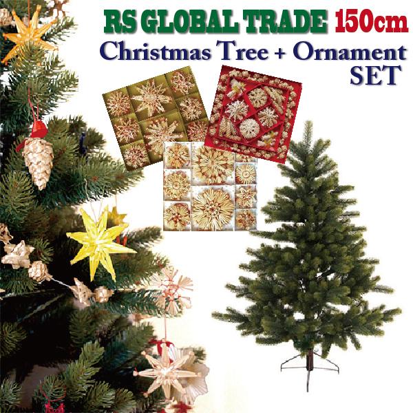 RS Global Trade RSグローバルトレード社 RGT クリスマスツリー 150cm オーナメントセット~ドイツ・RS Global Trade(RSグローバルトレード社)の本物のもみの木そっくりなクリスマスツリーです。【ラッピング不可】